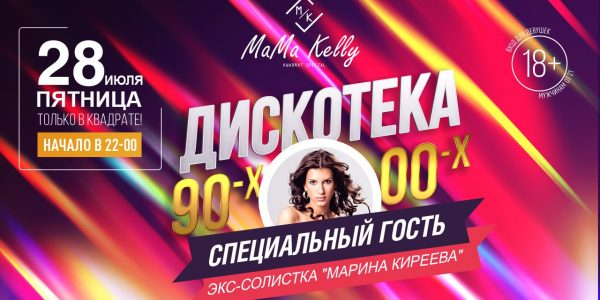 MAMA KELLY PRESENTS: 28.7.17 — Дискотека 90х