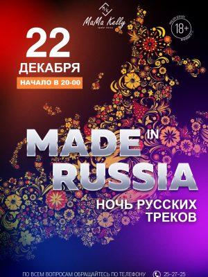 Сделано в росии