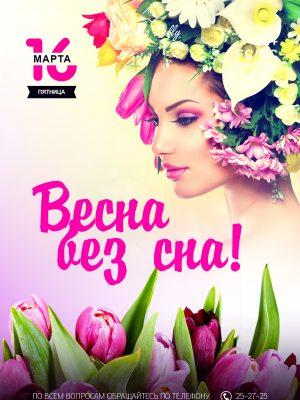 Весна (1)