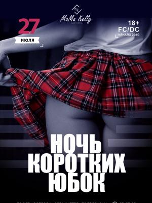 Noch_korotkikh_Yubok