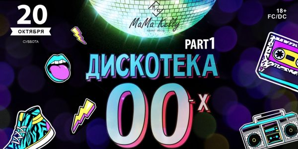 MAMA KELLY PRESENTS: 20.10.18 «СУПЕРДИСКОТЭКА 00-Х PART 1»