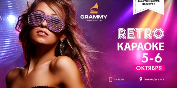 KARAOKE CLUB «GRAMMY» PRESENTS: «RETRO-KARAOKE»
