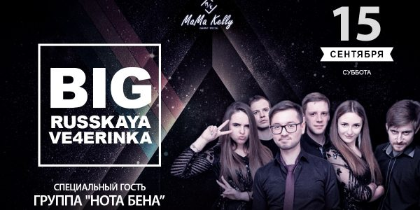 MAMA KELLY PRESENTS: 15.09.18 «BIG RUSSKAYA VE4ERINKA»