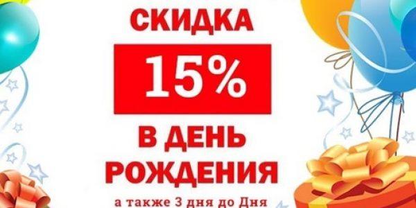 АКЦИЯ ВЕСНУШКИ 15% в День Рождения
