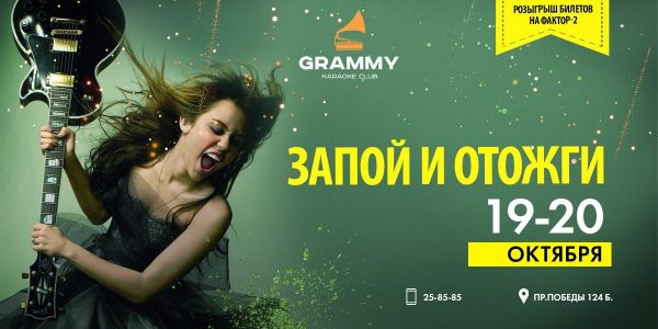 KARAOKE CLUB «GRAMMY» PRESENTS: «ЗАПОЙ И ОТОЖГИ»