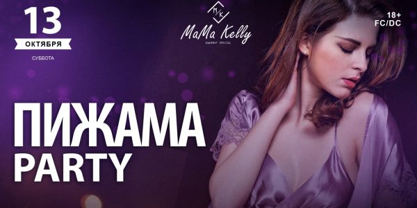 MAMA KELLY PRESENTS: 13.10.18 «ПИЖАМА PARTY»
