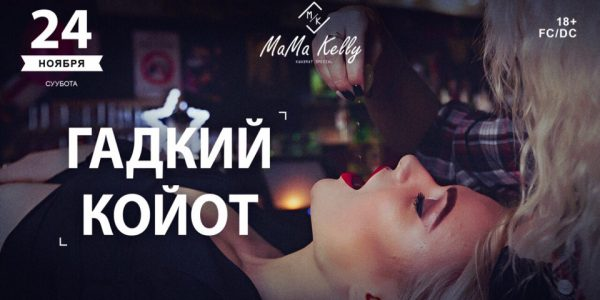 MAMA KELLY PRESENTS: 24.11.2018 «ГАДКИЙ КОЙОТ»