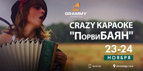 KARAOKE-CLUB «GRAMMY» PRESENTS: «CRAZY КАРАОКЕ. ПорвиБАЯН»