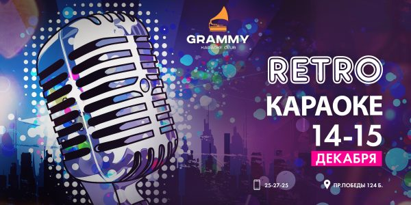 KARAOKE-CLUB «GRAMMY» PRESENTS: «RETRO KARAOKE»