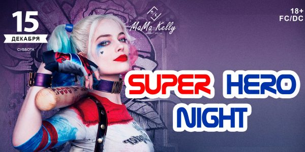 MAMA KELLY PRESENTS: 15.12.2018 «SUPER HERO NIGHT»