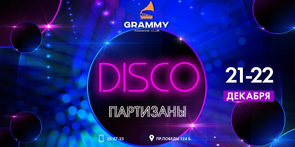KARAOKE-CLUB «GRAMMY» PRESENTS: «DISCO ПАРТИЗАНЫ»