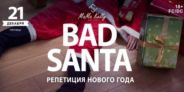MAMA KELLY PRESENTS: 21.12.2018 «BAD SANTA»