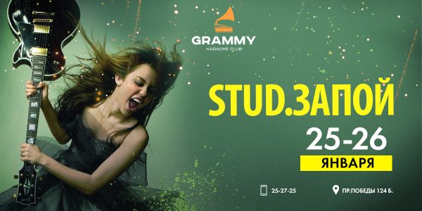 KARAOKE CLUB «GRAMMY» PRESENTS: «STUD . ЗАПОЙ»