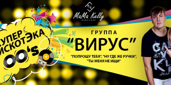 MAMA KELLY PRESENTS: 08.02.2019. «СУПЕРДИСКОТЭКА 00-Х »
