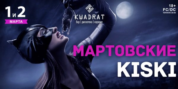 MAMA KELLY PRESENTS: 01.03./02.03.2019 «Мартовские KISKI»