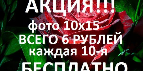 Акции от ФОТОЦЕНТРа