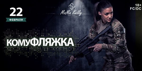 MAMA KELLY PRESENTS: 22.02.2019 «комуФЛЯЖКА»