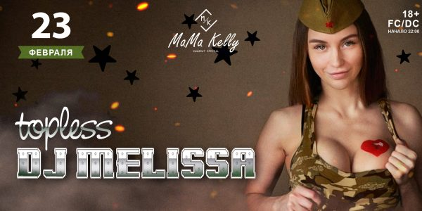 MAMA KELLY PRESENTS: 23.02.2019 «topless DJ MELISSA»