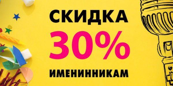 Dance Bar «MaMa Kelly» ДАРИТ всем именинникам СКИДКУ 30%