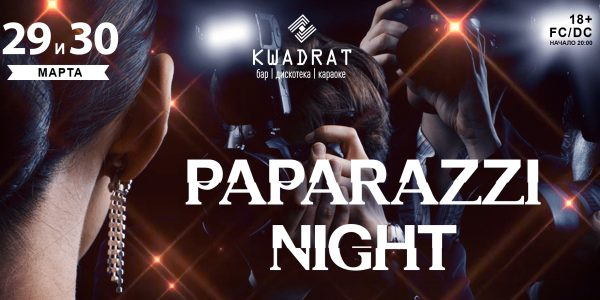 KWADRAT PRESENTS: «PAPARAZZI NIGHT»