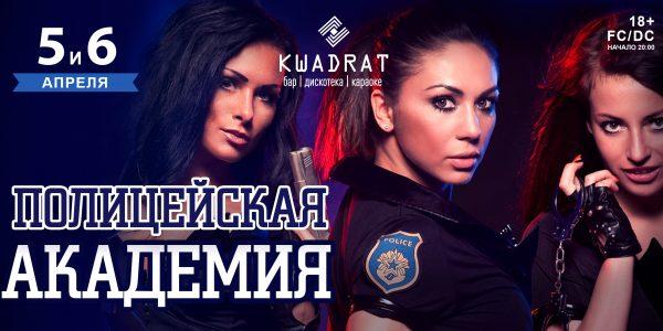 KWADRAT PRESENTS: 05.04/06.04.2019 «Полицейская академия»