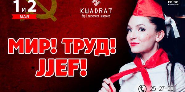 KWADRAT PRESENTS: 01.05/02.05.2019 «МИР!ТРУД!JJEF!»