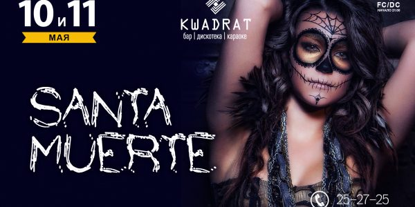 KWADRAT PRESENTS: 10.05/11.05.2019 «SANTA MUERTE»