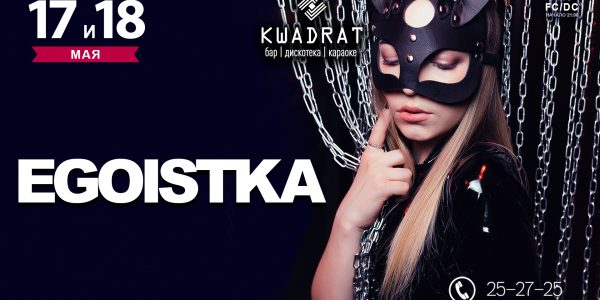 KWADRAT PRESENTS: 17.05/18.05.2019 «EGOISTKA»