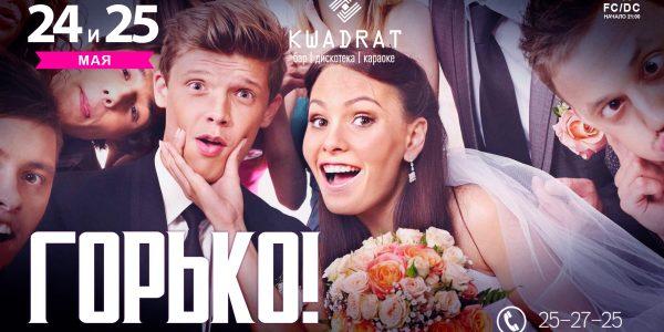 KWADRAT PRESENTS: 24.05/25.05.2019 «ГОРЬКО»