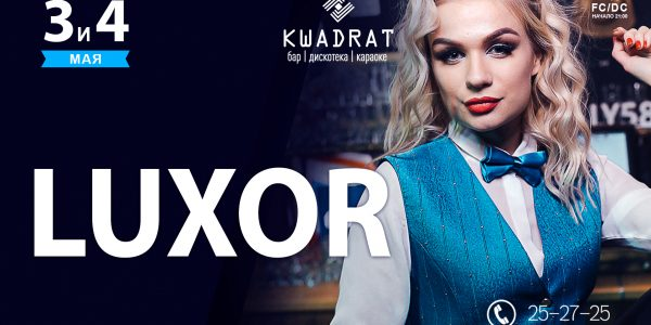 KWADRAT PRESENTS: 03.05/04.05.2019 «LUXOR»