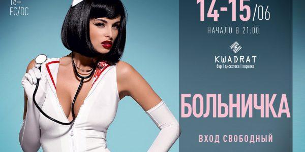 KWADRAT PRESENTS: 14.06/15.06.2019 «Больничка»