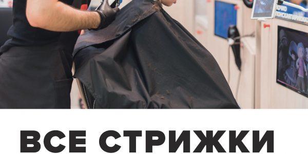 Чио Чио — Японская парикмахерская. Все стрижки 200 рублей !