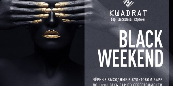 26.07/27.07.2019 «BLACK WEEKEND»