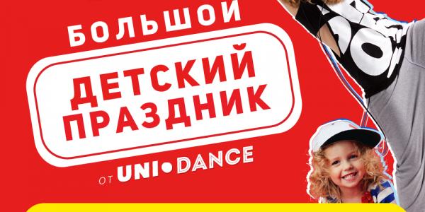 Мероприятие от детского центра UNI-DANCE 24 августа в 11:00 на площадке перед ТЦ «Квадрат»