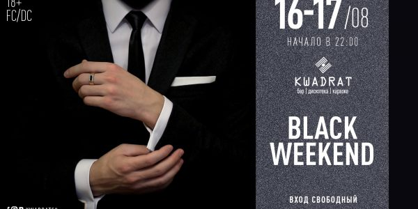 16.08/17.08.2019 «BLACK WEEKEND»