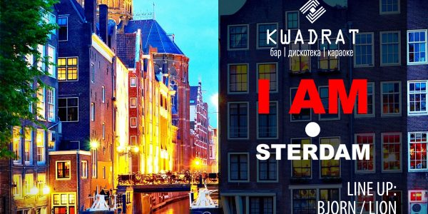 31.08.2019 «IamSterdam»